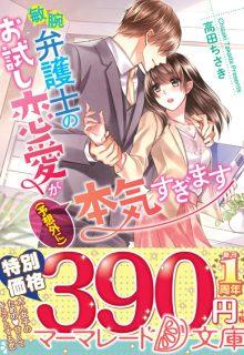 きまじめ御曹司と身代わり婚約者 vol.2 (マーマレードコミックス)