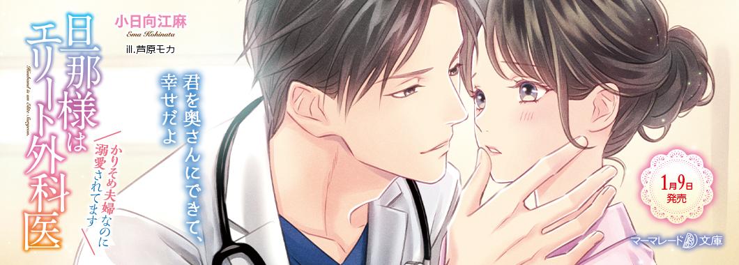 旦那様はエリート外科医~かりそめ夫婦なのに溺愛されてます~